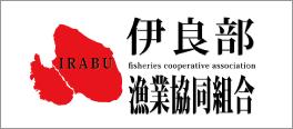 伊良部漁業協同組合